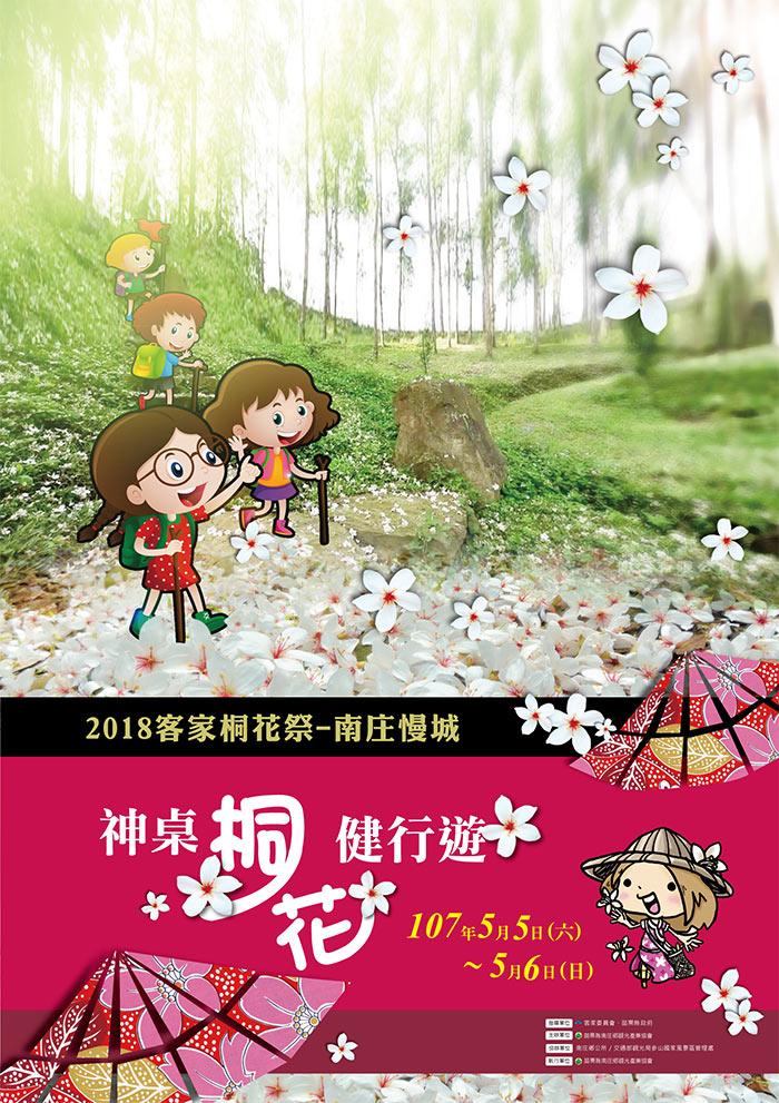 2018 客家桐花祭-南庄慢城 神桌桐花健行遊